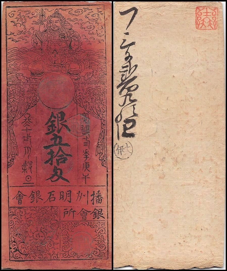 Japan Hansatsu