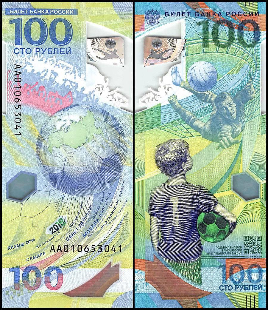Russia 100 Rubles