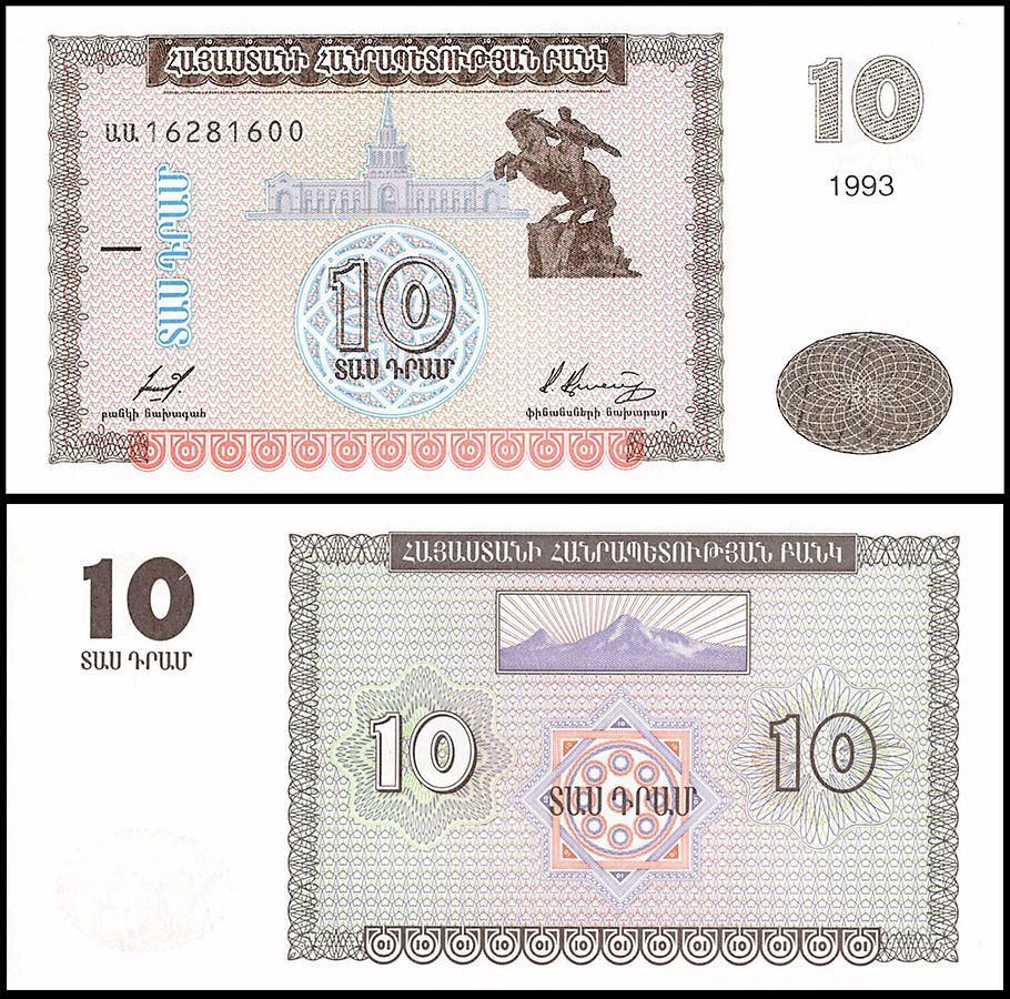 Armenia 10 Dram Banknote, 1993 first release of banknotes after the soviet union