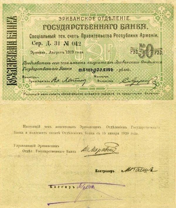Early Armenian Banknote Designs