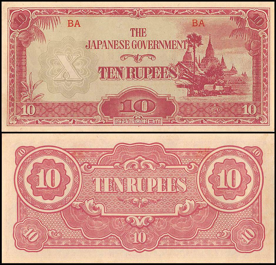 Burma 10 Rupees | 1942 | P-16 | Japanese Occupation