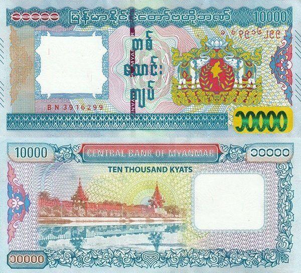 Myanmar 10,000 Kyats | 2015 | P-84 |