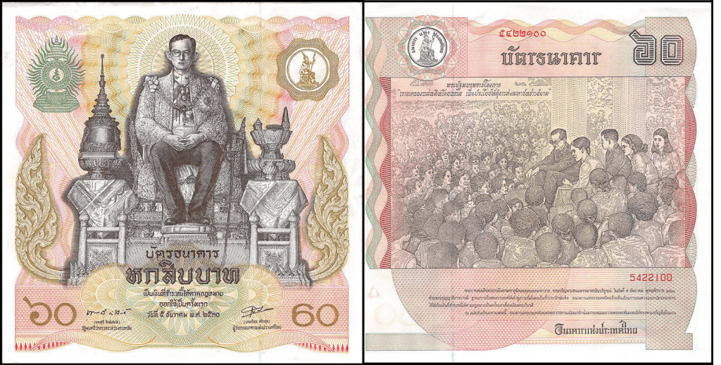 Thailand 60 Baht | 1987 | P-93 | Commemorative Banknote |