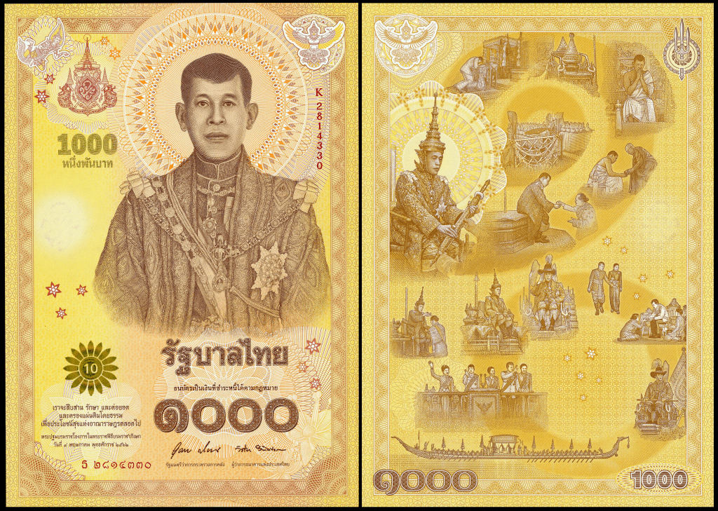 Thailand 1,000 Baht Commemorative Banknote