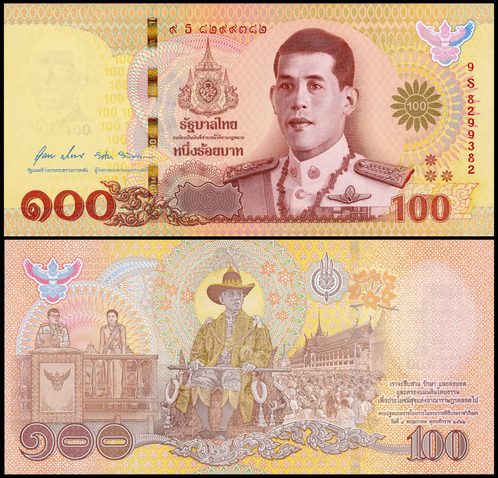 Thailand 100 Baht Commemorative Banknote