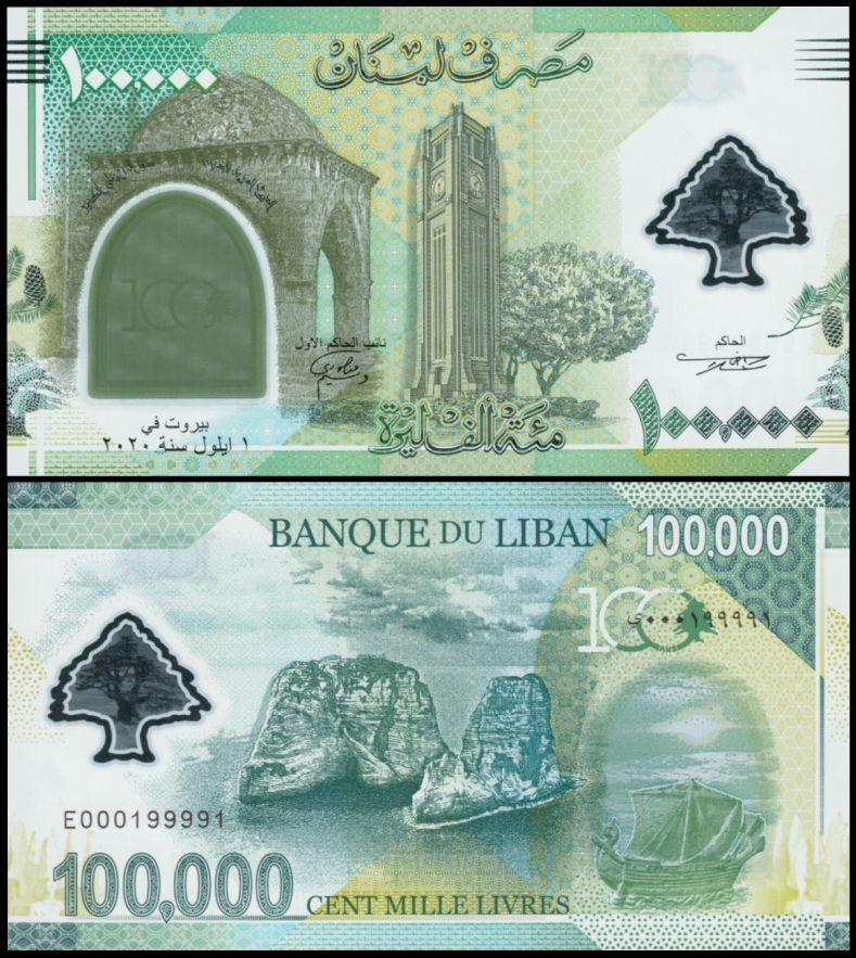 Lebanon 100,000 Pounds | 2020 | Commemorative