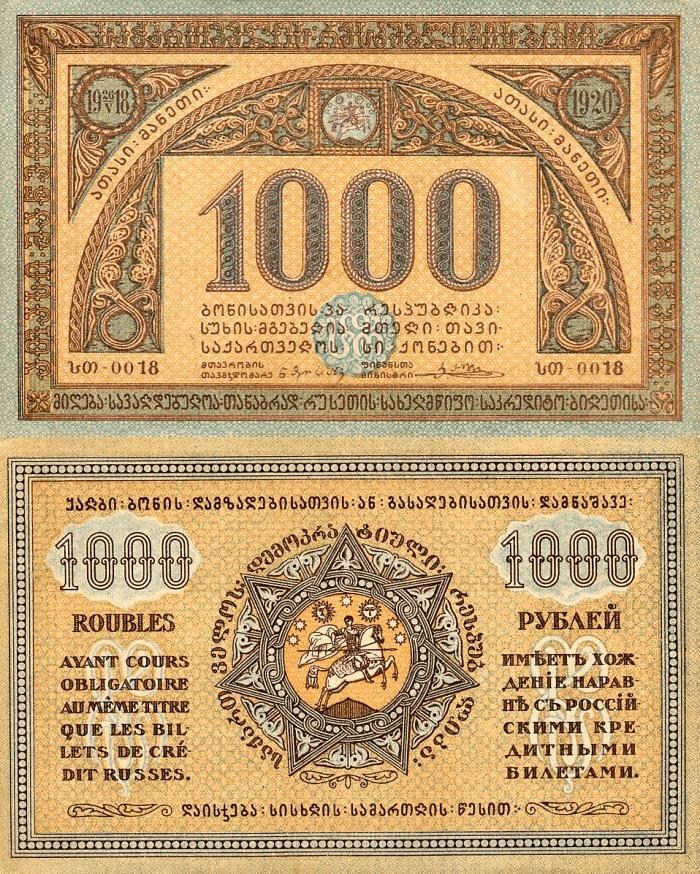 Georgia 1,000 Rubles   1920   P-14b  