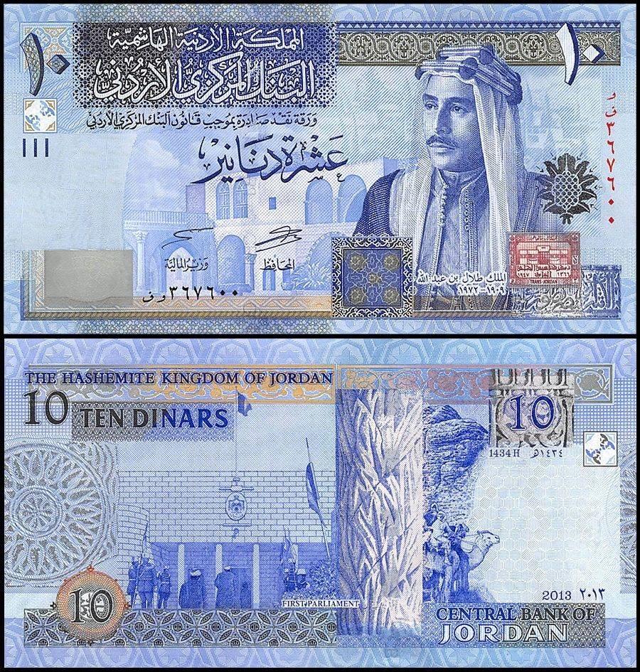Jordan 10 Dinars | 2013 | P-36 |