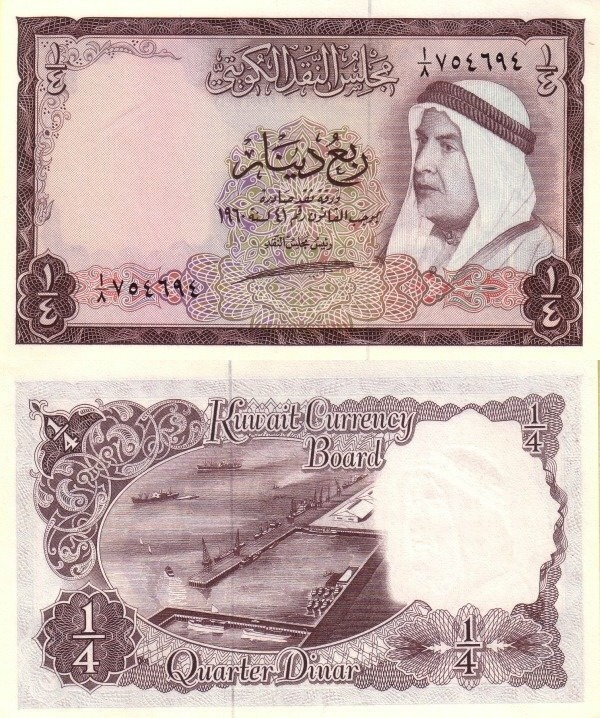 Kuwait 1/4 Dinar Banknote, 1961, P-1