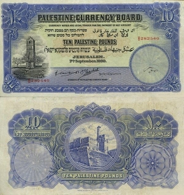 Palestine Pound was in use before Jordan issued its own Dinar banknotes
