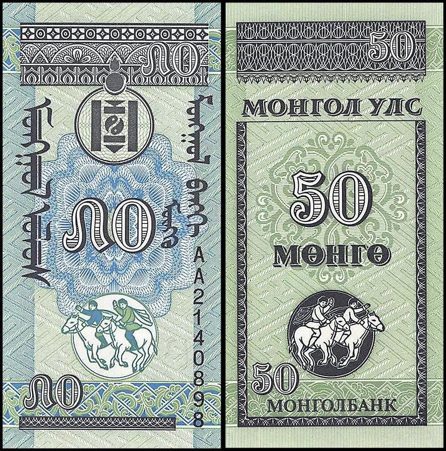 Mongolia 50 Mongo, 1993