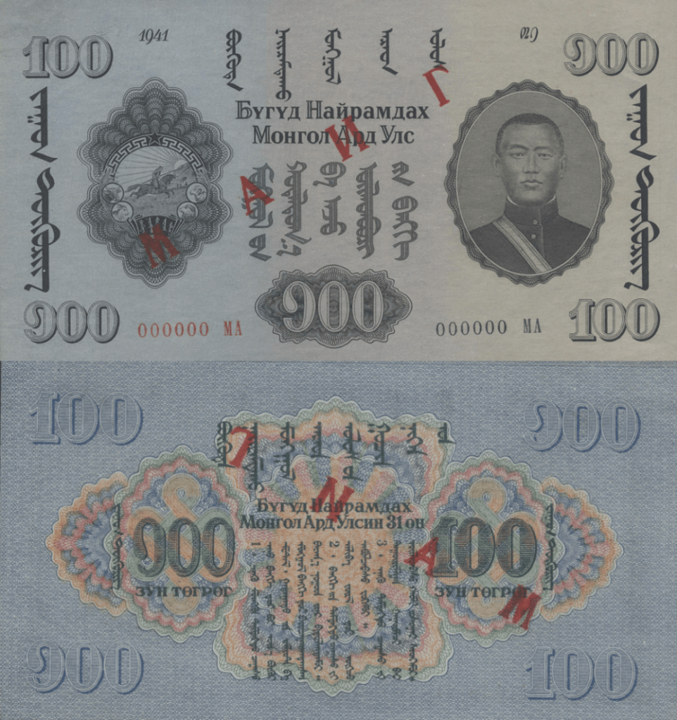 Mongolia 100 Togrog, 1941