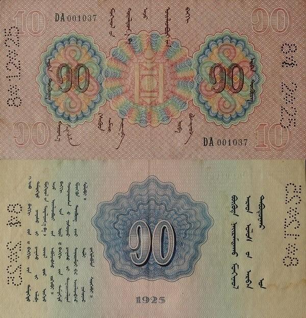 Mongolia 10 Togrog, 1925