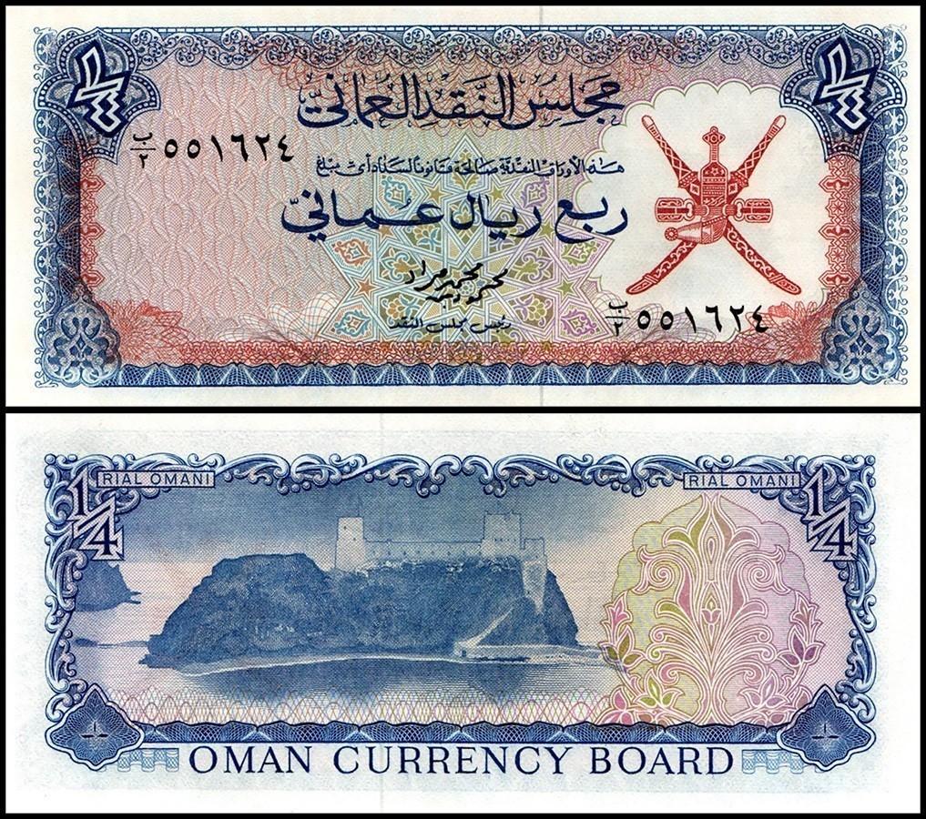 Omani 1/4 Rial   1973