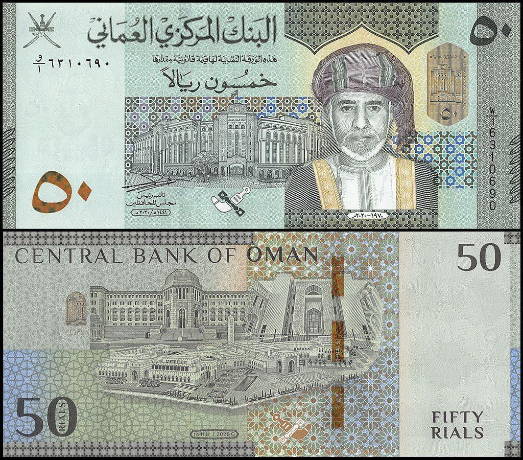 Omani 50 Rials, 2020