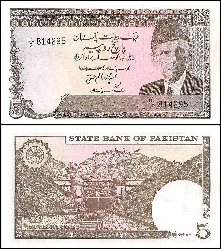 Pakistan 5 Rupee, 1984
