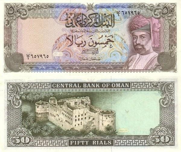 Oman 50 Rials, 1985