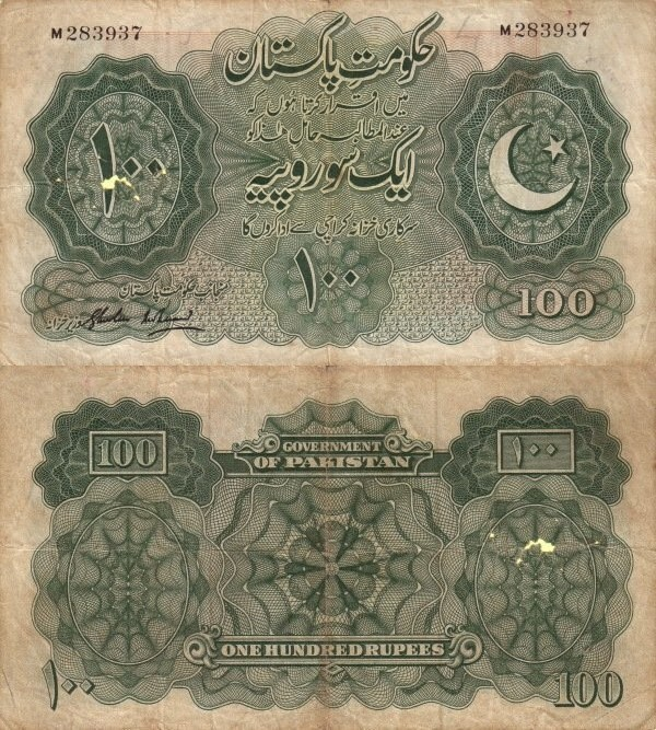 Pakistan 100 Rupees, 1948