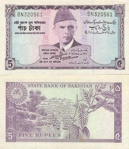Pakistan 5 Rupees, 1957