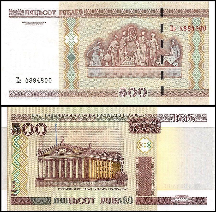 Belarus 100 Rublei 2000  P-26