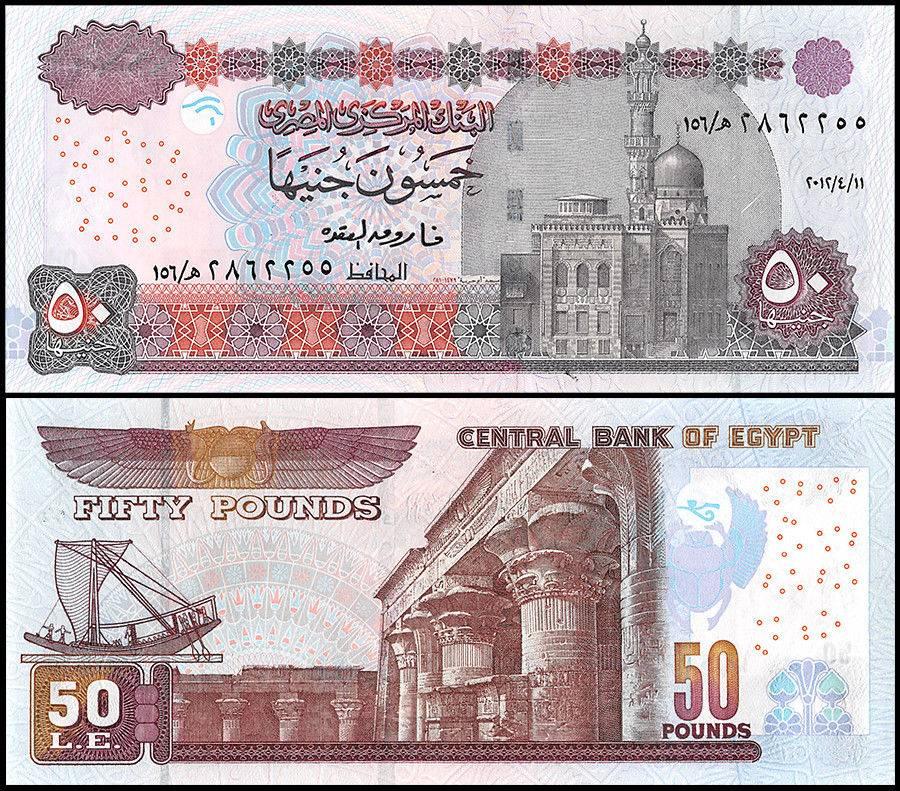 EGYPT 50 POUNDS NOV 2017 P 66 UNC