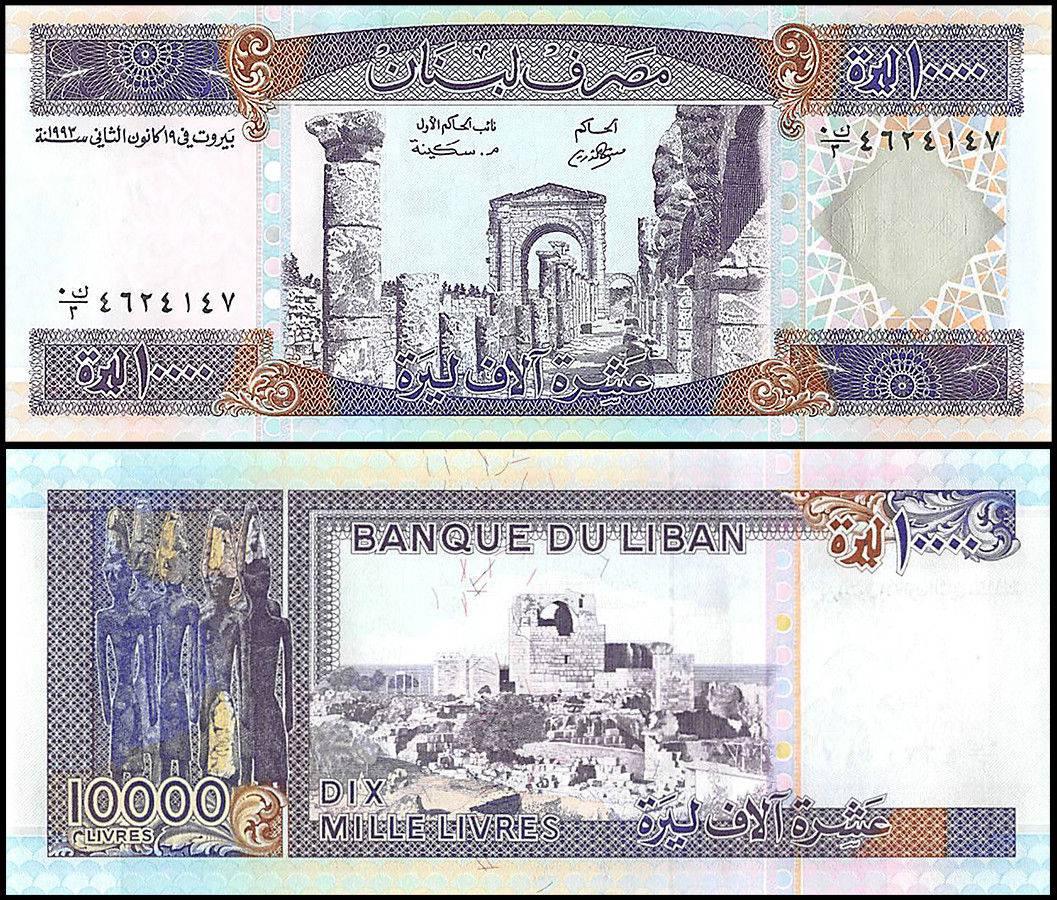 Lebanese 10000 Livres Banknote UNC