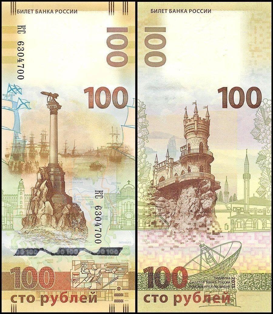 Russia 100 Rubles P 275 2015 UNC Reunion Crimea Sevastopol Commemorative 1 Note!