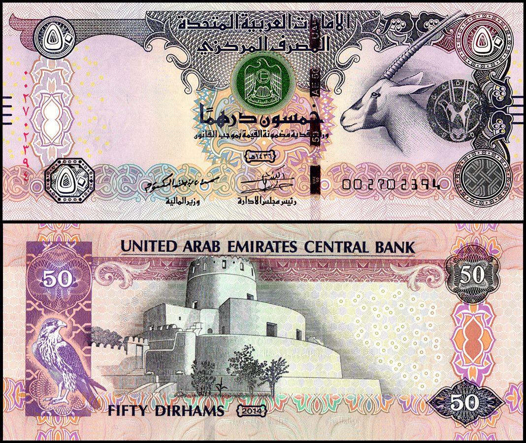 UAE UNITED ARAB EMIRATES 50 DIRHAMS 2014 P NEW UNC OVI shield 2015