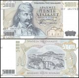 Greece 5,000 Drachmaes Banknote, 1997, P-205, Used