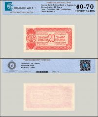 Yugoslavia 20 Dinara Banknote, 1944, P-51a, Serial # 01, UNC, TAP 60 - 70 Authenticated