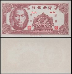 China 2 Cents Banknote, 1949, P-S1452, UNC