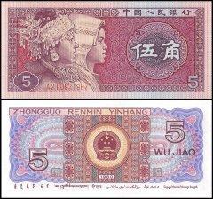 1996 P-884c UNC China PRC 4th of RMB 1 Yuan