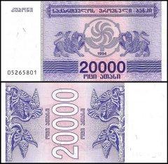 20000 SET Georgia 100000 1994 UNC 30000 1000000 Laris 250000 500000