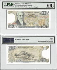 Greece 500 Drachmaes, 1983, P-201a, PMG 66