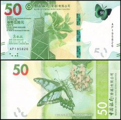 Hong Kong 50 Dollars Banknote, 2018, P-NEW, UNC, Bank of China