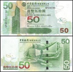 Hong Kong 50 Dollars Banknote, 2009, P-336d, UNC, Bank of China