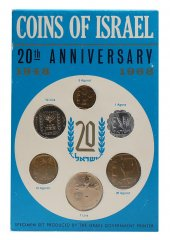 Israel 1 Agora - 1 Lira 6 Pieces Coin Set, 1968, KM # 24 - 47, 20th Anniversary