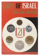 Israel 1 Agora - 1 Lira 6 Pieces Coin Set, 1969, KM # 24 - 47, Mint