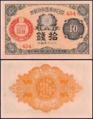 Japan 10 Sen Banknote, 1921, P-46e, Red Seal, UNC