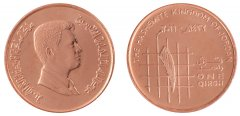Jordan 1 Qirsh 5g Copper Plated Coin, 2011, KM # 78, Mint