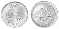 Kuwait 50 Fils 4.5g Stainless Steel Coin, 2016 - 1437, Sailing Ship, Flag