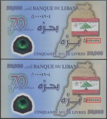 Lebanon 50,000 Livres 2 Piece Set, 2013, P-96, UNC, Matching Serial #