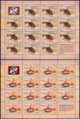 Russia 1 Stamp Full Sheet Kamov's Helicopters Aviation, 2008, SC-7101-02, MNH