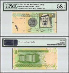 Saudi Arabia 1 Riyal, 2009, P-31b, Fancy Serial # 828/777701, PMG 58
