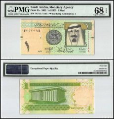 Saudi Arabia 1 Riyal, 2012, P-31c, Fancy Serial #, PMG 68