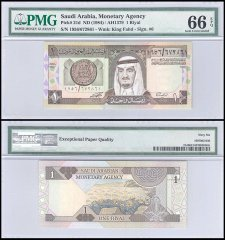 Saudi Arabia 1 Riyal, ND 1984, P-21d, PMG 66