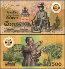 Thailand 500 Baht Banknote, 1996 ND, P-101, UNC, Commemorative