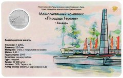 Transnistria 1 Ruble 4.65g Nickel Plated Steel Coin, 2016, Mint, Bendery Heroes
