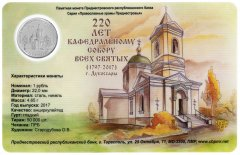 Transnistria 1 Ruble 4.65g Nickel Plated Steel Coin, 2017, Mint, Saints Cathedral