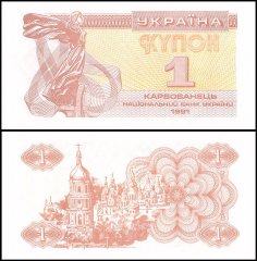 Ukraine 1 Kabrovanets Banknote, 1991, P-81a, UNC